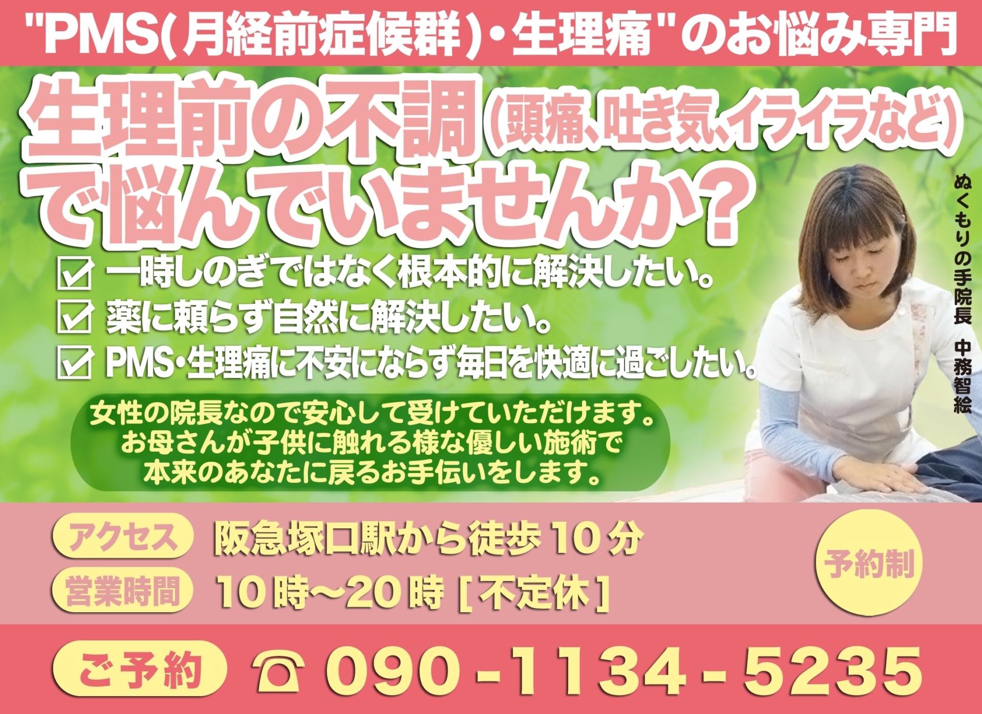 尼崎のPMS(月経前症候群)・生理痛専門 無痛整体 ぬくもりの手 阪急塚口10分